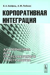 Корпоративная интеграция. Альтернатива для постсоветского пространства