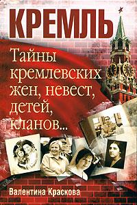 Кремль. Тайны кремлевских жен, невест, детей, кланов...