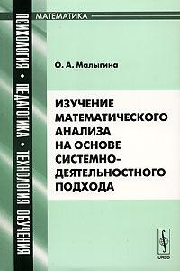 Изучение математического анализа на основе системно-деятельностного подхода