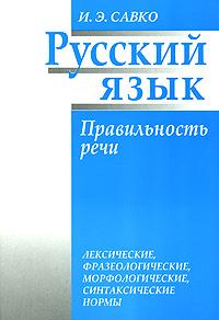 Русский язык. Правильность речи