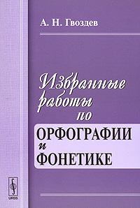 Избранные работы по орфографии и фонетике