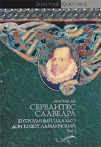 Хитроумный идальго Дон Кихот Ламанчский. В 2 томах. Том 2