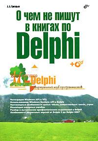 О чем не пишут в книгах по Delphi (+ CD-ROM)