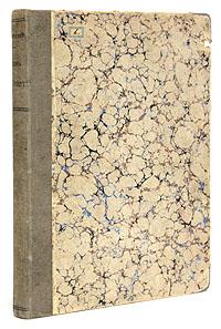 Песнь о Гайавате16395Издание начала ХХ века. Издательство не указано. С портретом Лонгфелло и иллюстрациями в тексте и на отдельных листах. Отдельные иллюстрации защищены пергаментом. Владельческий переплет. Сохранность хорошая, утрачен титульный лист. Песнь о Гавайте считается самым замечательным трудом Лонгфелло. Автор написал ее на основании легенд, господствующих среди североамериканских индейцев. Песнь повествует о рождении, жизни, подвигах и страданиях индейского народного героя Гайаваты. Перевод и вступительная статья И.Бунина. Издание не подлежит вывозу за пределы Российской Федерации.