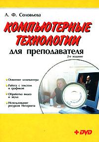 Компьютерные технологии для преподавателя (+ DVD-ROM)