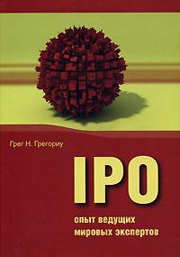 IPO. Опыт ведущих мировых экспертов