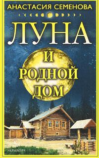 Луна и родной дом ( 978-5-9717-0545-1 )