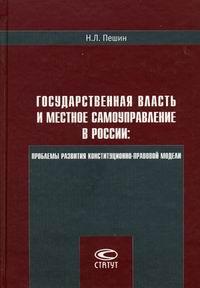 Государственная власть и местное самоуправление в России. Проблемы развития конституционно-правовой модели
