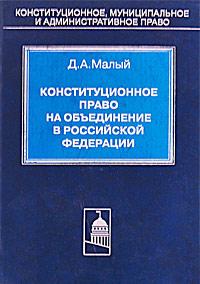 Д. А. Малы�� Конституционное право на объединение в Российской Федерации