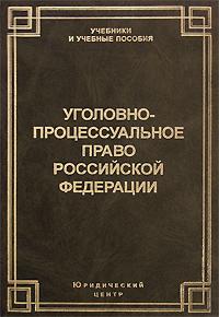 Уголовно-процессуальное право Российской Федерации