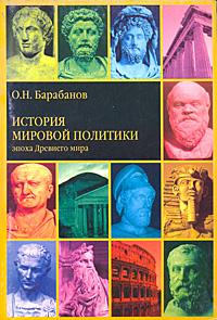 История мировой политики. Эпоха Древнего мира