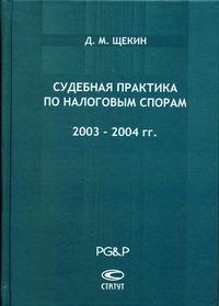 Судебная практика по налоговым спорам. 2003-2004 гг.