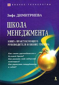 Школа менеджмента. Книга практикующего руководителя и бизнес-тренера ( 5-9268-0658-5 )