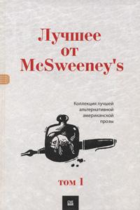Лучшее от McSweeney's. Том 1.