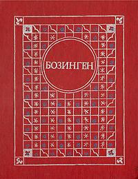 Бозинген. Казахские народные сказки