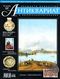 Антиквариат, предметы искусства и коллекционирования, №12 (53), декабрь 2007 (+ CD-ROM)