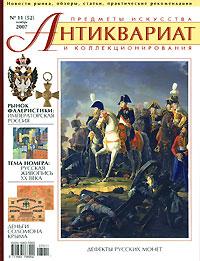 Антиквариат, предметы искусства и коллекционирования, №11 (52), ноябрь 2007