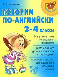Говорим по-английски. 2-4 классы12296407В книге собраны устные темы, предусмотренные школьной программой для учащихся начальных классов. На каждом развороте вы увидите два небольших текста на одну и ту же тему - на английском и русском языках. Внимательно прочитайте оба текста, сравните и проанализируйте их. Дайте ответы на предложенные вопросы устно. После этого запишите ответы и постарайтесь перевести на английский язык предлагаемый вам короткий дополнительный текст. В конце книги приведены переводы этих текстов - останется лишь проверить, правильно ли вы справились с заданием.
