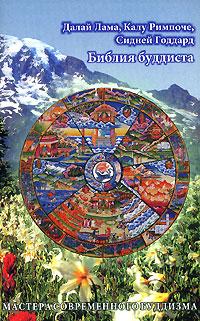 Библия буддиста