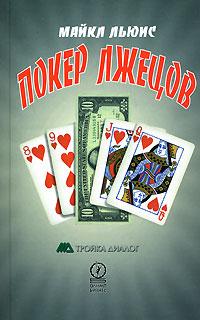 Покер лжецов