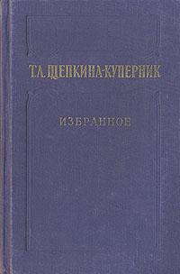 Zakazat.ru: Т. Л. Щепкина-Куперник. Избранное. Т. Л. Щепкина-Куперник