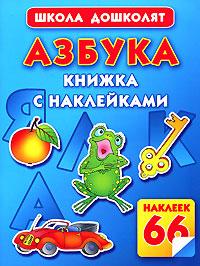 Азбука. Книжка с наклейками12296407Все дети любят играть, а что может быть интереснее, чем выбирать и наклеивать яркие цветные картинки? К тому же это занятие не только увлекательно, но и полезно, так как отлично развивает мелкую моторику, глазомер и внимание. Наклеивая буквы и яркие картинки, ребенок быстро выучит алфавит, сделает первый шаг на пути к чтению.