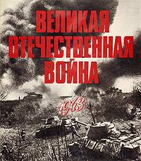 Великая Отечественная война в фотографиях и кинодокументах. Том 3. 1943