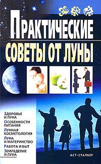 Практические советы от Луны ( 978-5-17-049697-6, 978-966-09-0301-2 )
