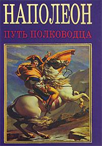 Наполеон. Путь полководца