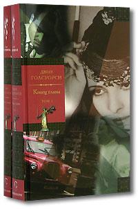 Конец главы (комплект из 2 книг)