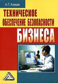 Техническое обеспечение безопасности бизнеса