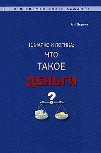 К. Маркс и логика: что такое