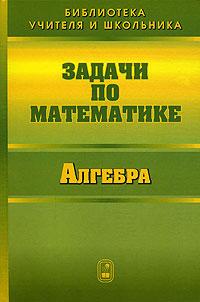 Задачи по математике. Алгебра