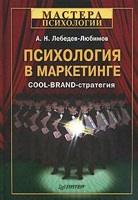 Психология в маркетинге. Cool-Brand-стратегия ( 978-5-91180-959-1 )
