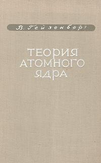 Теория атомного ядра