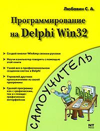 Программирование на Delphi Win32 ( 978-5-477-00976-3 )