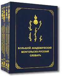 Большой академический монгольско-русский словарь. В 4 томах