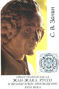 Общественный идеал Жан-Жака Руссо и французское Просвещение Х VIII века
