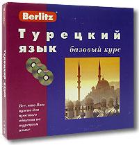 Berlitz. Турецкий язык. Базовый курс (+ 3 CD)
