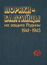 Моряки-балтийцы на защите Родины. 1941 - 1945