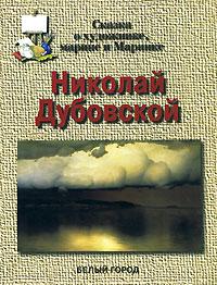 Николай Дубовской. Сказка о художнике, марине и Маринке