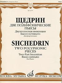Щедрин. Две полифонические пьесы. Двухголосная инвенция. Бассо остинато. Для фортепиано