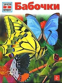 Бабочки12296407Бабочки, пожалуй, самый интересный отряд насекомых. Мотылек, порхающий в солнечном свете по усыпанному цветами лугу, - несомненный символ лета. Превращение гусеницы в куколку, а затем во взрослую бабочку приводит в восторг и малышей, и взрослых. Отряд чешуекрылых насчитывает более 150 000 видов. Большинство из них представлены невзрачными ночными бабочками. Гусеницы в большинстве своем питаются растениями, однако встречаются и хищные виды. Взрослые бабочки, собирая нектар, переносят пыльцу с цветка на цветок, тем самым участвуя в размножении растений. Добро пожаловать в неповторимый и разнообразный мир насекомых! Вы познакомитесь с удивительным образом жизни этих живых существ. Некоторые бабочки на протяжении тысячелетий прядут шелк. Другие наносят огромный вред лесному хозяйству и урожаям. Третьи портят ткани, мех и продукты. Еще совсем недавно эти удивительные создания радовали глаз своим разнообразием, а сегодня две трети дневных бабочек находятся под угрозой вымирания.