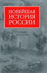 Новейшая история России ( 978-5-17-047452-3, 978-5-271-18336-2, 978-5-226-00355-4 )