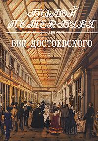 Век Достоевского. Панорама столичной жизни. Книга 2