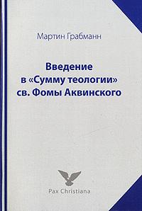 Введение в Сумму теологии св. Фомы Аквинского