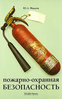 Пожарно-охранная безопасность
