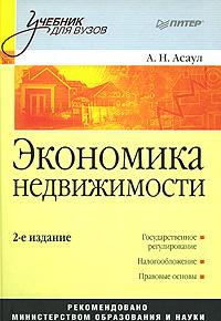 Экономика недвижимости ( 978-5-91180-181-6 )