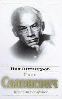 Иван Солоневич. Народный монархист