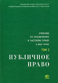 Учебник по публичному и частному праву. В 2 томах. Том 1. Публичное право